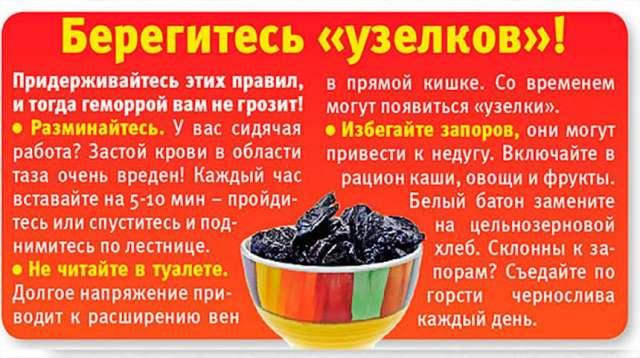 Народные рецепты от геморроя