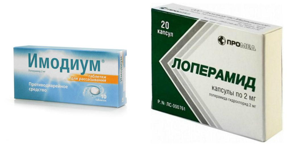 Лоперамид и имодиум