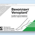 Веноплант