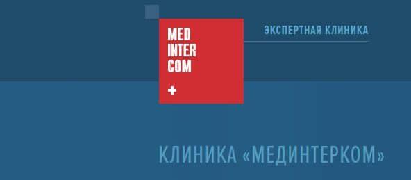Клиника Мединтерком москва