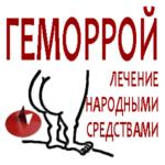 Как остановить кровотечение при геморрое?
