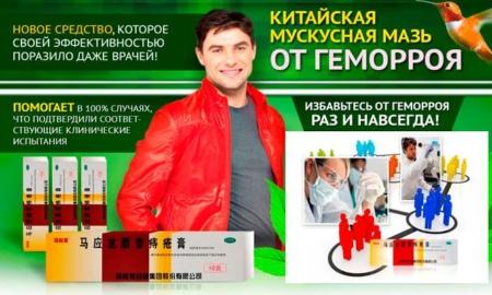 троксевазин мазь от геморроя применение