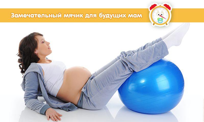 при беременности мячик для упражнений