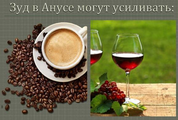 Алкоголь провоцирует симптомы