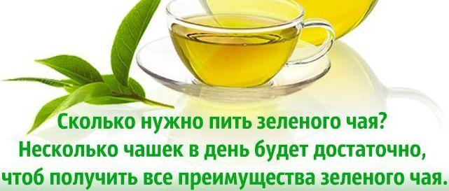 Можно ли пить зеленый чай?