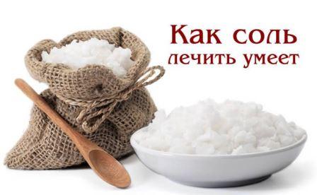 Солевой компресс при геморрое