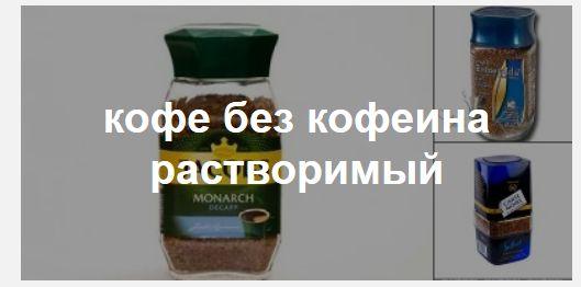 Напиток без кофеина