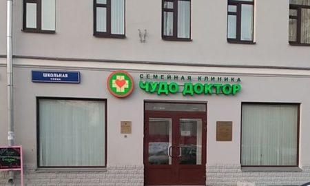 Клиника Чудо Доктор