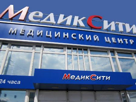Медик Сити проктология