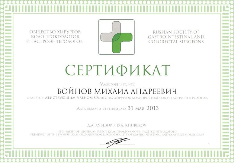 Сертификат врача
