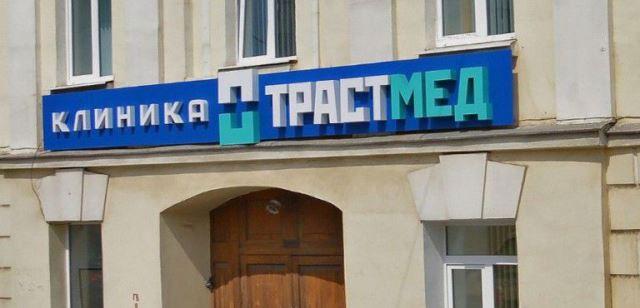 Безоперационное лечение геморроя в Москве