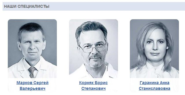 Наши врачи