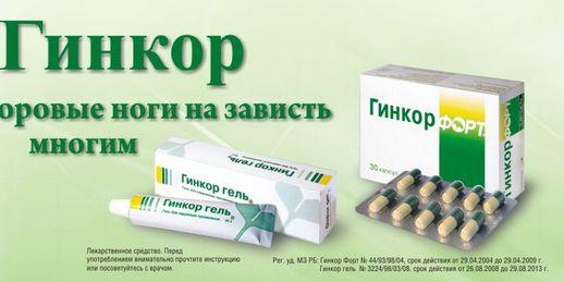Гинкор Форте препарат