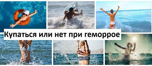 Можно ли купаться при геморрое